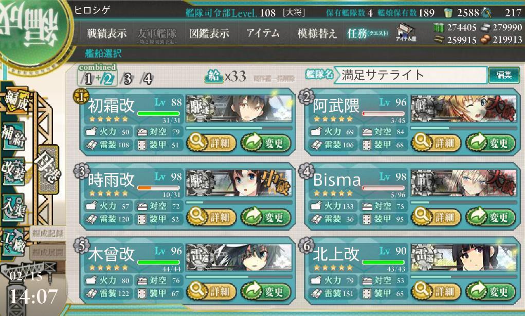 艦これ16冬イベE-3甲クリア編成2