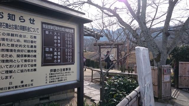 石舞台DSC_0350 (640x360)