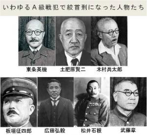 東京裁判死刑囚