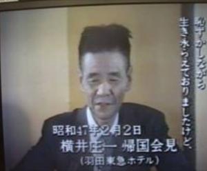 横井正一さん28年ぶりに帰国
