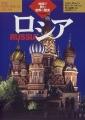 HistoricalAtlas Russia .jpg
