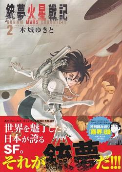 銃夢火星戦記2