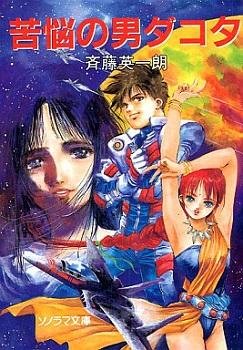 苦悩の男ダコタ 1994-4