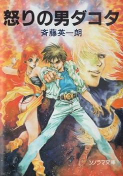 怒りの男ダコタ 1994-1
