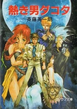 熱き男ダコタ 1993-8