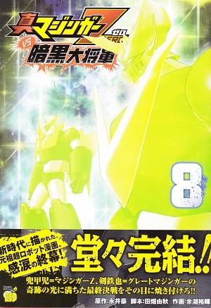 真マジンガーZERO VS 暗黒大将軍8