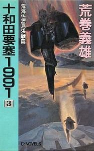 十和田要塞1991