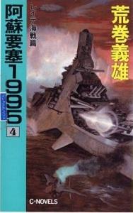 阿蘇要塞1995
