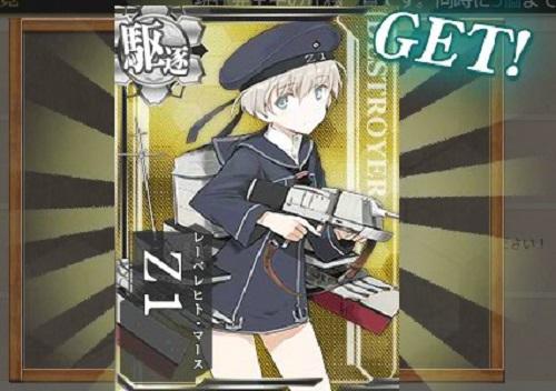 Z1(レーベレヒト・マース)