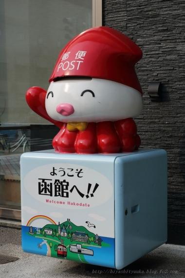 函館ポストーS-N