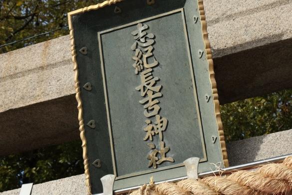 志紀長吉神社1ーS