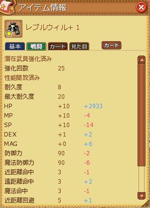 レブル25回
