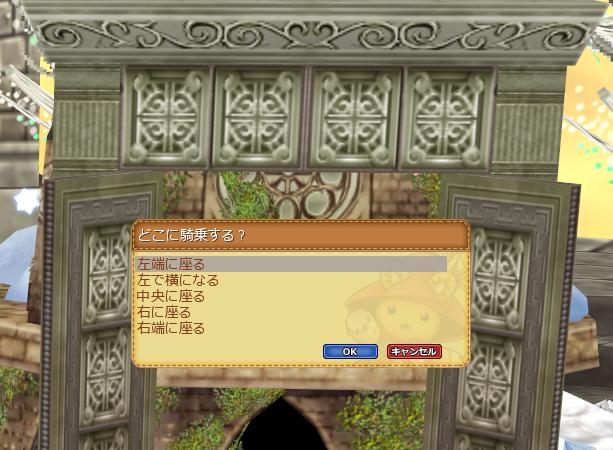 05_騎乗の選択肢多数な門