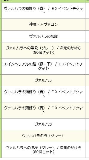 20_くじ結果