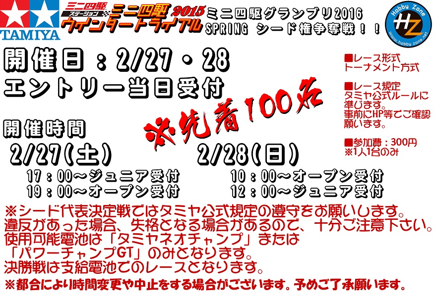 HZ与野店ミニ四駆イベント情報