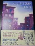 146 重松清 たんぽぽ団地