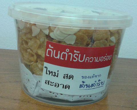 タイ102