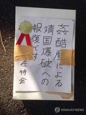横浜領事館