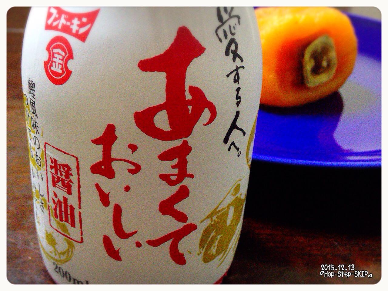 6『 ENDLESS SUMMER と 柿に甘い醤油 だっぺ 』