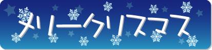 文字メリークリスマス01