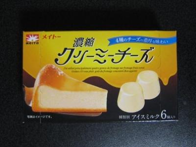 濃縮クリーミーチーズ