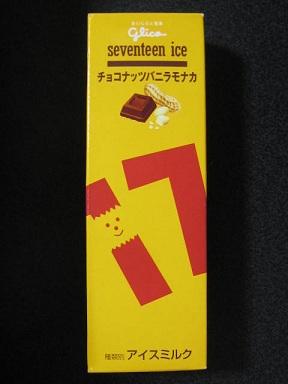 17iceチョコナッツバニラモナカ
