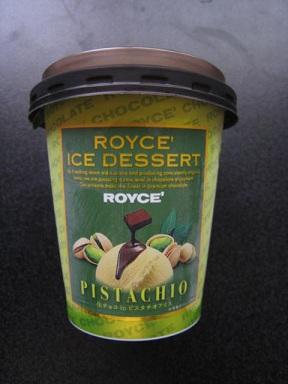 ロイズアイスデザートピスタチオ