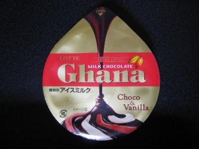 ガーナチョコ&バニラアイス