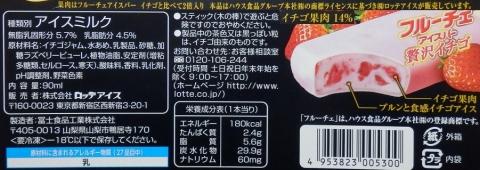 フルーチェアイスバー贅沢イチゴ