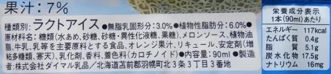 北海道メロンアイスキャンディー