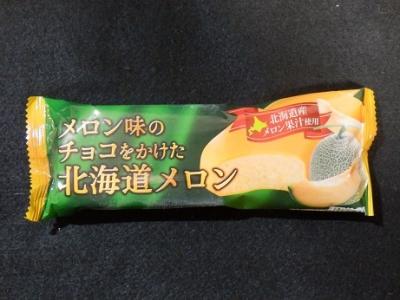 メロン味のチョコをかけた北海道メロン