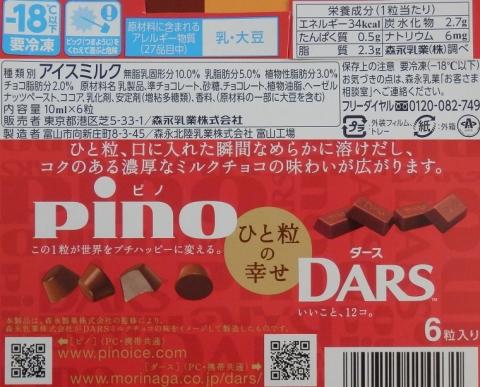 ピノダースミルクチョコ
