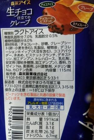 生チョコ仕立てのクレープ
