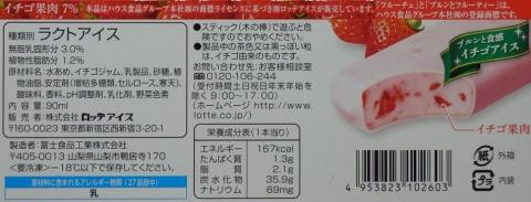 フルーチェアイスバーイチゴ