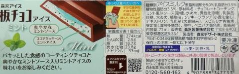 板チョコアイスミント