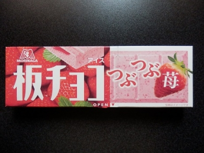 板チョコアイスつぶつぶ苺