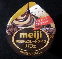 チョコレートアイスパフェ
