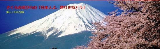 さくらの花びらの「日本人よ、誇りを持とう」