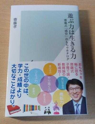 151229Asobuchikara001.jpg