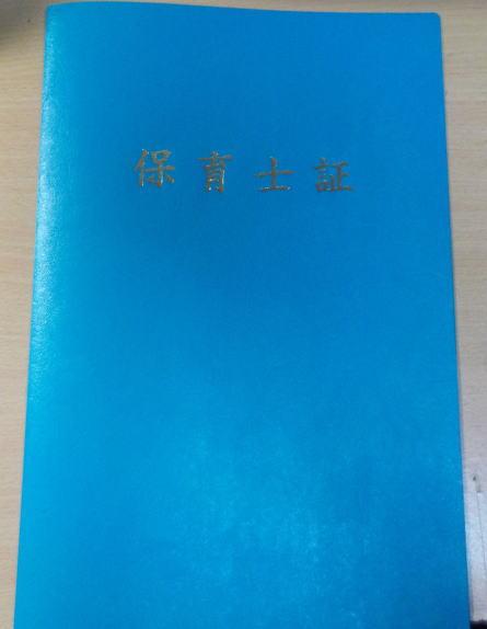 160115Hoiku01.jpg