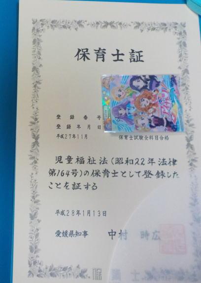 160115Hoiku02.jpg