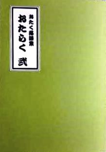 おたらく弐2