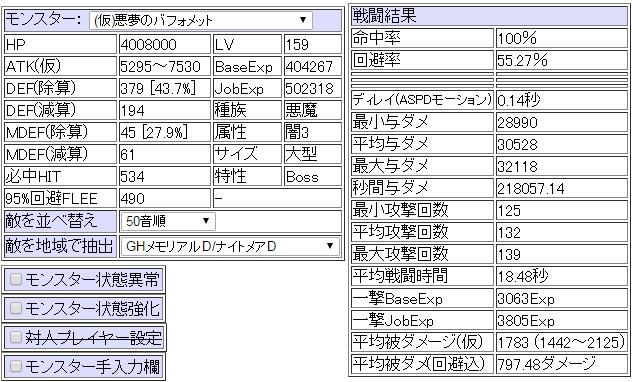20160105_akumabafo.jpg