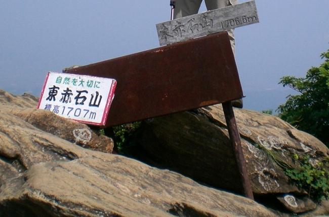 s-東赤石山ピクチャ 039_01