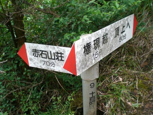 s-東赤石山ピクチャ 049_01