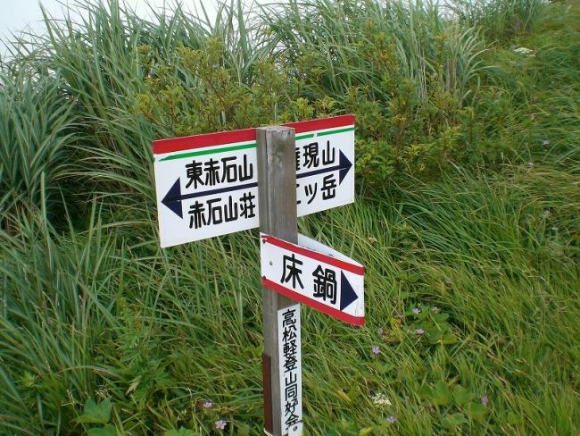 s-東赤石山ピクチャ 056_01