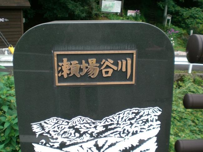 s-東赤石山ピクチャ 078_01