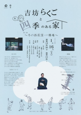 kichibou-rakugo.jpg