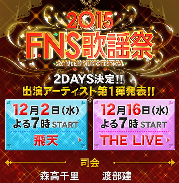 2015 FNS歌謡祭