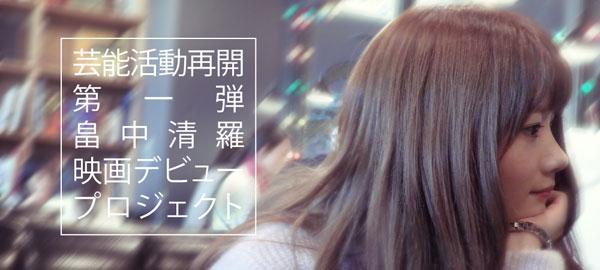 畠中清羅 再始動プロジェクト第一弾 映画デビュープロジェクト